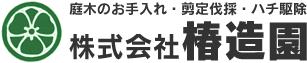 植木屋椿造園では、東京・神奈川の植木の剪定、伐採、芝刈りなど庭木に関することお引き受けいたします。また、ハチの駆除も承りますのでお気軽にご連絡ください。