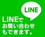 LINE友だち